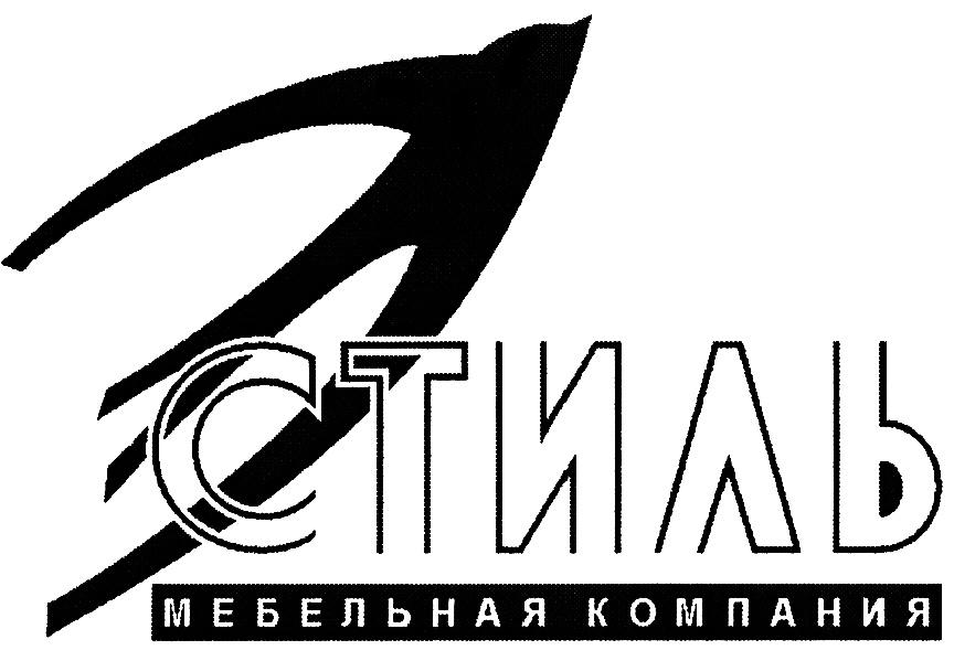 МК Стиль (Пенза)